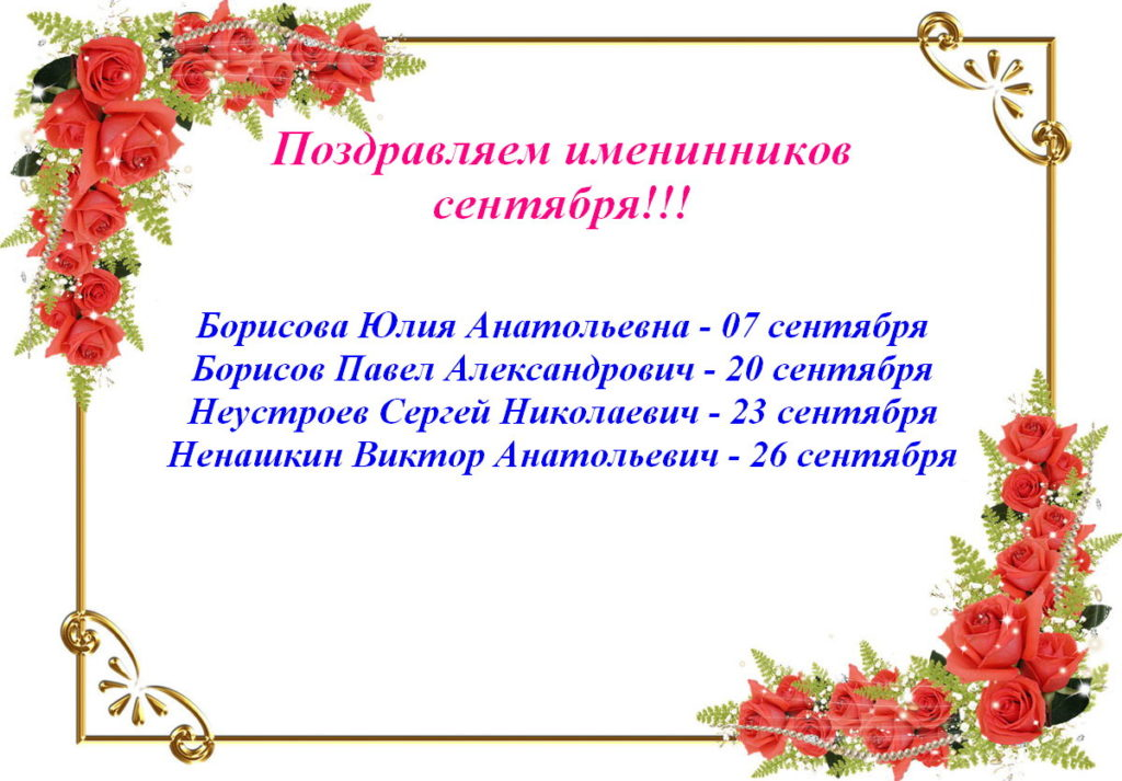 Поздравления сентябрьским именинникам короткие